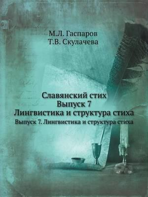 Slavyanskij stih. Vypusk 7. Lingvistika i struktura stiha
