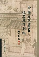 中国古代书籍纸墨及印刷术