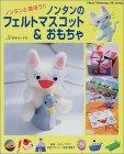 ノンタンのフェルトマスコット&おもちゃ―ノンタンと遊ぼう!!