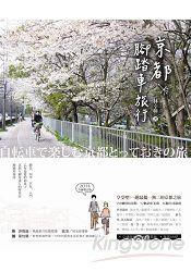 京都腳踏車旅行