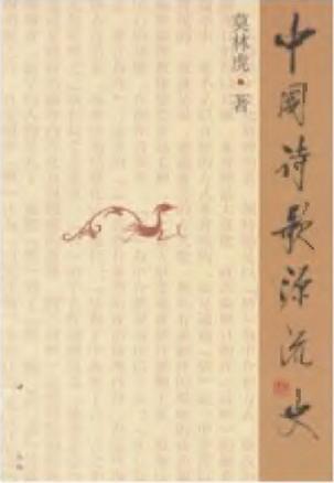 中国诗歌源流史