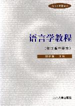 语言学教程