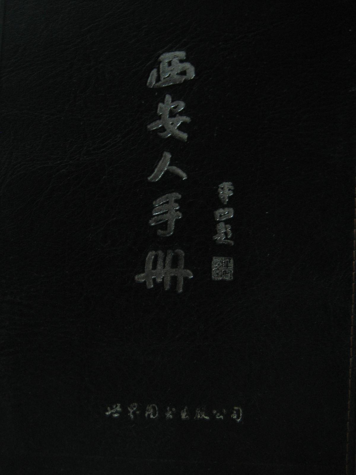 西安人手冊