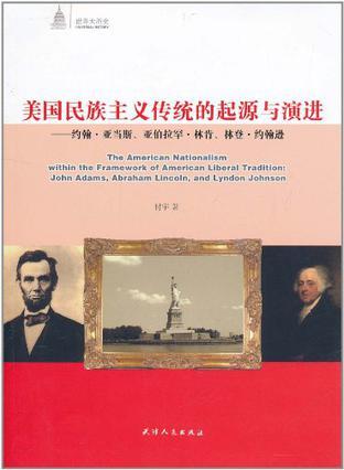 美國民族主義傳統的起源與演進