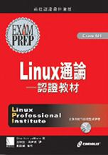 Linux通論