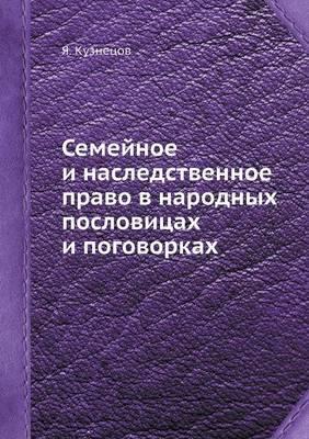 Semejnoe i nasledstvennoe pravo v narodnyh poslovitsah i pogovorkah