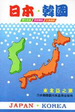 日本、韓國東北亞之旅