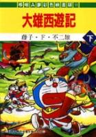 哆啦A夢彩色映畫版 11