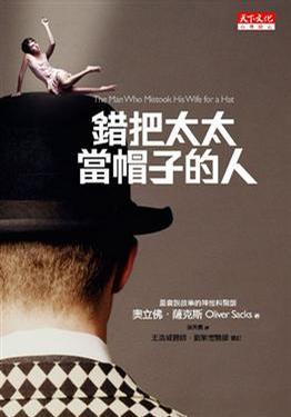 錯把太太當帽子的人 The Man Who Mistook His Wife for a Hat