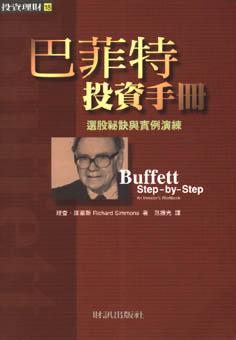 巴菲特投資手冊
