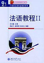 法语教程Ⅱ(附听力文本及练习答案)