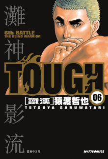 TOUGH 鐵漢 06