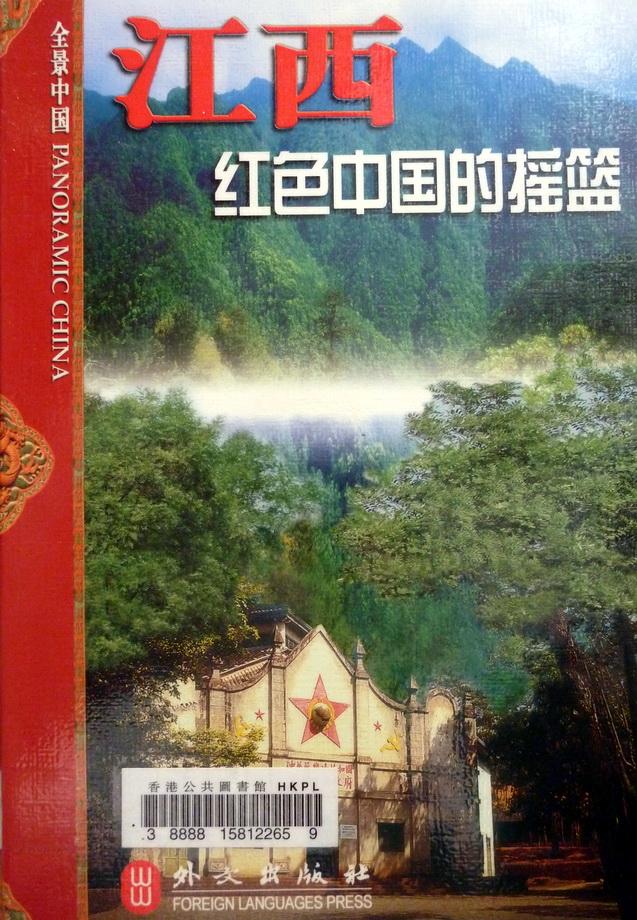 江西/红色中国的摇篮/全景中国