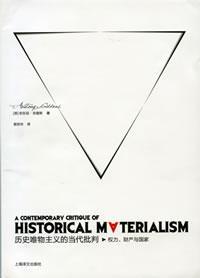 历史唯物主义的当代批判