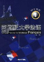 新世纪大学法语