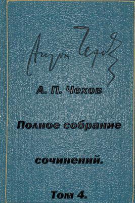 Polnoe Sobranie Sochineniy Tom 4 Rasskazy Yumoreski 1885-1886