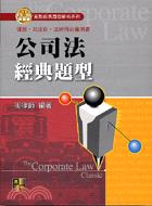 公司法經典題型