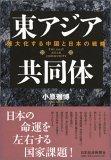 東アジア共同体―強大化する中国と日本の戦略