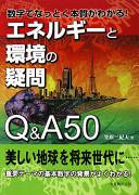 エネルギーと環境の疑問QandA50