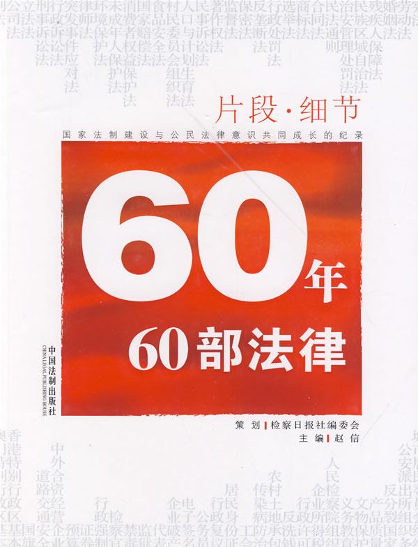 片段·细节:60年60部法律
