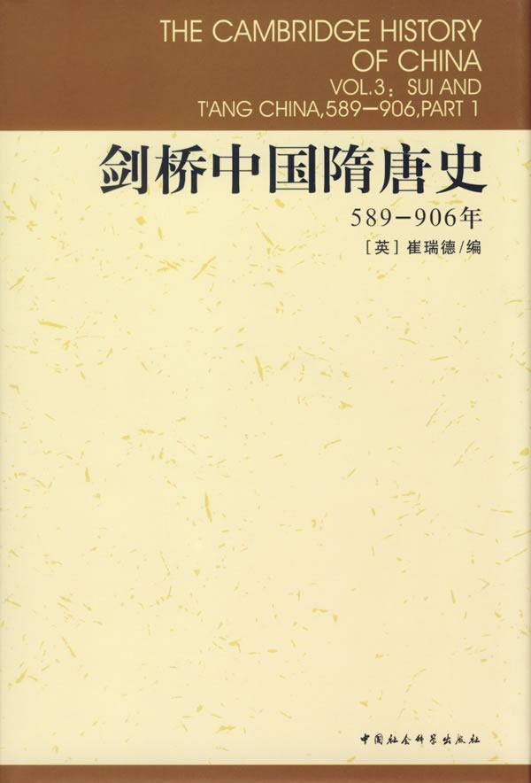 剑桥中国隋唐史
