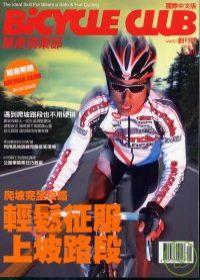 Bicycle Club單車俱樂部 8.9月號/2008 第1期