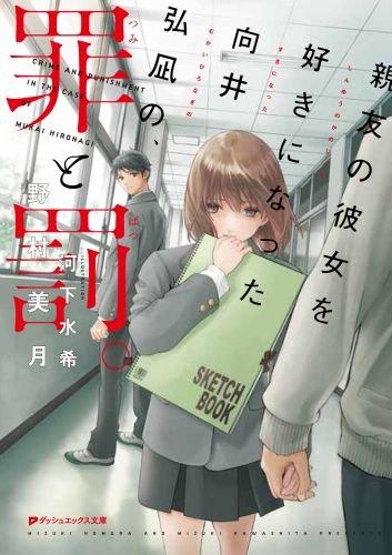 親友の彼女を好きになった向井弘凪の、罪と罰。