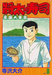 將太的壽司8