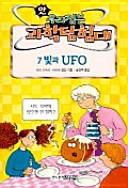 빛과 UFO(앗우리집은과학탐험대 49)