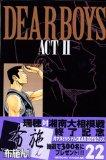 Dear Boys(ディア・ボーイズ)ActII 22