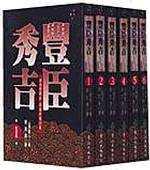豐臣秀吉 (全6冊)