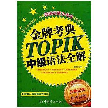 TOPIK中级语法全解