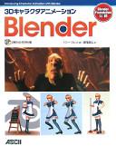 3Dキャラクタアニメーション Blender