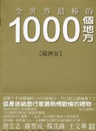 1000個地方【歐洲卷】