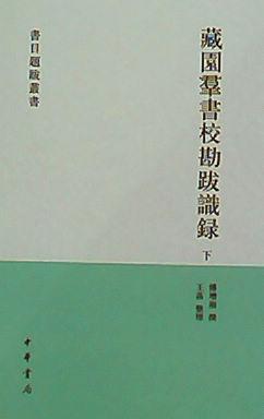 藏園群書校勘跋識錄