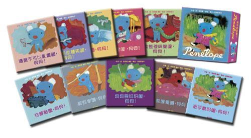 貝貝妙點子口袋書 (10冊合售)