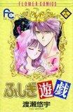 Fushigi Yugi, Volume...