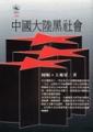 中國大陸黑社會