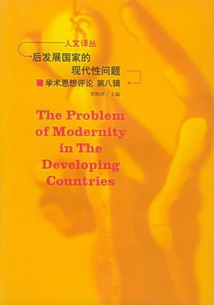 后发展国家的现代性问题(学术思想评论第8辑)