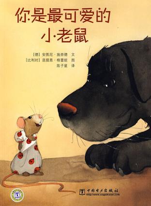 你是最可爱的小老鼠