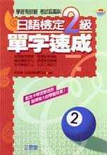 日語檢定2級單字速成