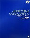 JUDEで学ぶシステムデザイン