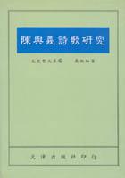 陳與義詩歌研究