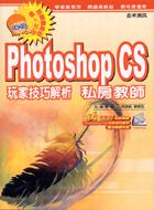 Photoshop CS 玩家技巧解析私房教師