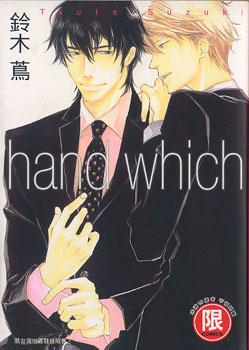 hand which(全1冊)