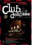 亡者俱樂部