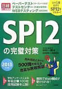 SPI2の完璧対策