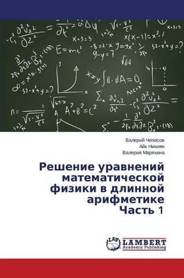 Reshenie uravneniy matematicheskoy fiziki v dlinnoy arifmetike Chast' 1