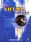 XHTML 進階應用—網頁動畫與特效