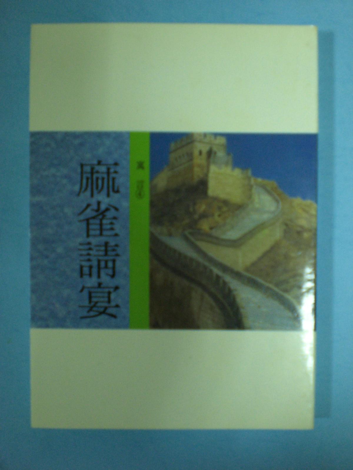 中國文學總新賞‧寓言(4)